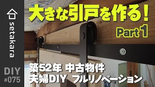 【DIY】#75 高さ2M30㎝も巨大な引き戸を作つてみたら、かなりいい感じになりました!