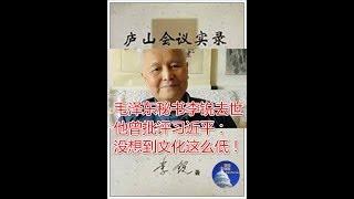 """视频:毛泽东秘书李锐高龄去世,他曾批评习近平:""""没想到文化这么低""""!"""