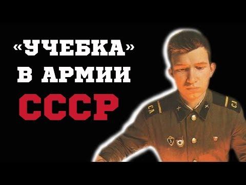 Чему обучали в «учебке» в Советской армии