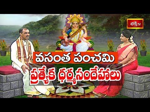 #VasantPanchami Special Dharma Sandehalu By Sri Vaddiparti Padmakar || 21 Jan 2018 || Bhakthi TV