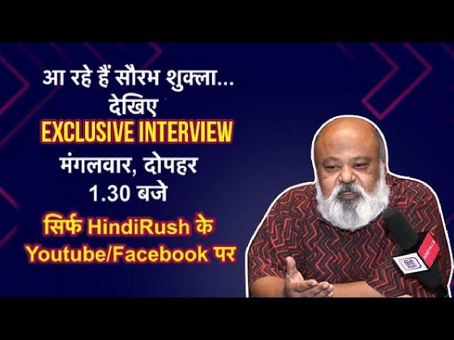 Saurabh Shukla| EXCLUSIVE INTERVIEW| TEASER| Family of Thakurganj