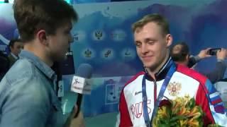 Кирилл Бородачев - победитель первенства Европы