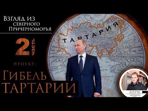 Śmierć Tatary.  Część 2. Powódź z XVII wieku.