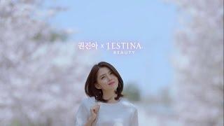 권진아 X 제이에스티나 뷰티 [혼자라도 빛나] MV