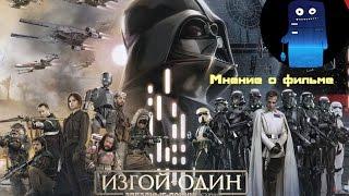 Изгой-один: Звёздные Войны. Истории. Лучший приквел [Обзор]