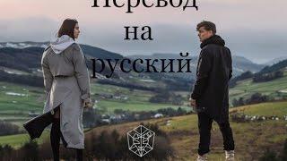 Martin Garrix & Dua Lipa   Scared To Be Lonely (lyrics). Русский перевод.Текст песни .