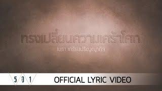 Mehta Kriengparinyakij - ทรงเปลี่ยนความเศร้าโศก [Official Lyric Video]