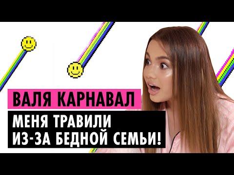 ВАЛЯ КАРНАВАЛ О