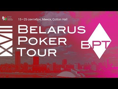 BPT 17 - Belarus Poker Tour (Stage 17). Academy Poker Grand Event (Final Table). Minsk 2017.