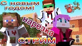 Запись новогоднего стрима (монтажик) 31.12.2013 г.