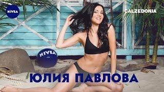 #Покори_Подиум. Анна Хилькевич и Юлия Павлова
