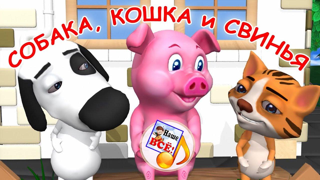 Собака, кошка и свинья. Мульт-песенка, видео песни для ...
