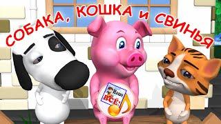 Собака кошка и свинья Мульт песенка видео песни для детей Наше всё