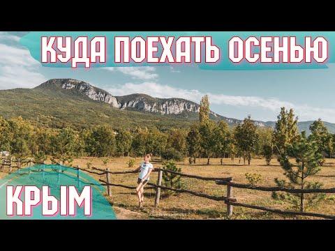 Крым. Сколько воды для Ялты сегодня? Водохранилище в Счастливом. Соколиное, Малый каньон, отдых в горах