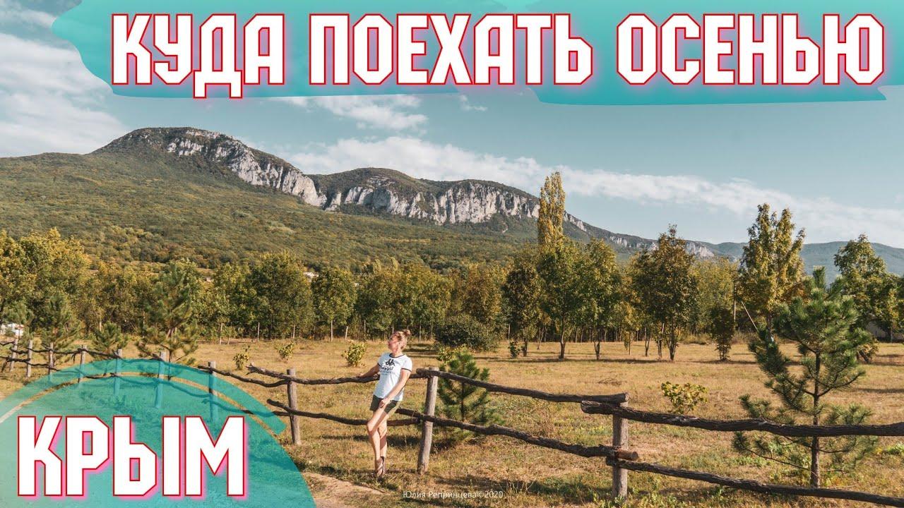 Крым.Сколько воды для Ялты сегодня? Водохранилище в Счастливом.Соколиное, Малый каньон,отдых в горах