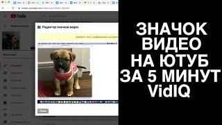 Заставка к видео на ютуб в VidIQ. Обложка видео на YouTube без фотошопа, прямо в творческой студии