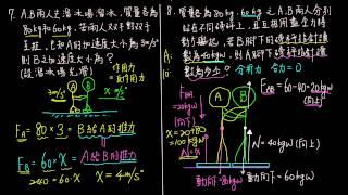 3-2例題08作用力與反作用力(互相舉起對方)