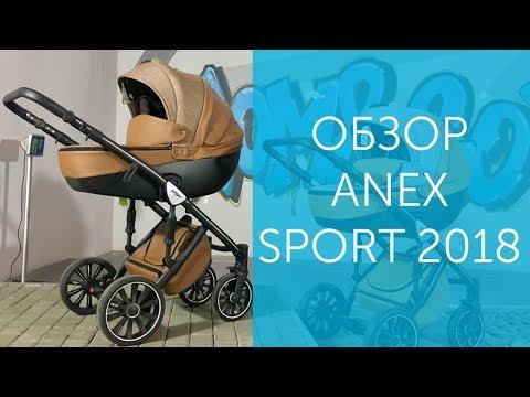 Anex Sport 2018 - Полный обзор и испытание на полигоне