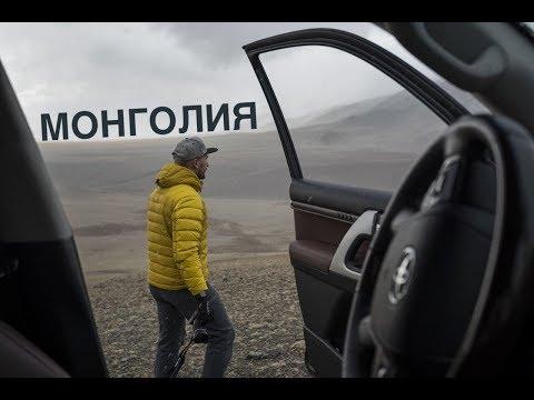 Путешествие в Азию. Монголия, Алтайские горы часть 4. Toyota Land Cruiser - Ржачные видео приколы