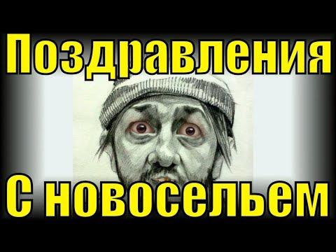 Поздравления с Новосельем прикольное поздравление на Новоселье