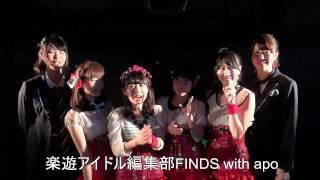 """楽遊アイドル編集部FINDSは「FIND=みつける」が語源。 """"歌って踊れる本..."""