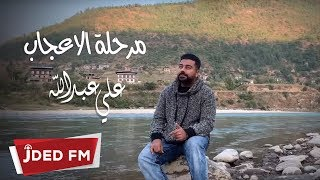 علي عبدالله - مرحلة الاعجاب (فيديو كليب) | 2018