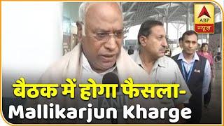 Maharashtra: Mallikarjun Kharge बोले-बैठक में फैसला होगा   ABP News Hindi