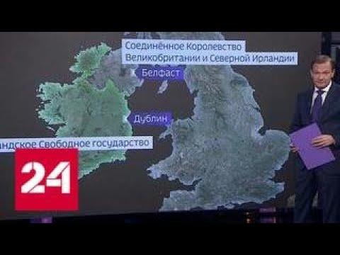 Британия выходит, Ирландия