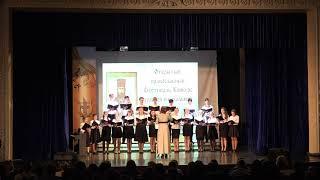 Фестиваль-конкурс хоровой и вокальной музыки от 25 ноября 2018 года (0+)