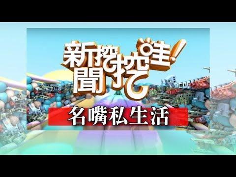 新聞挖挖哇: 名嘴私生活20190228(許常德、呂文婉、劉韋廷、黃宥嘉、梁惠雯)