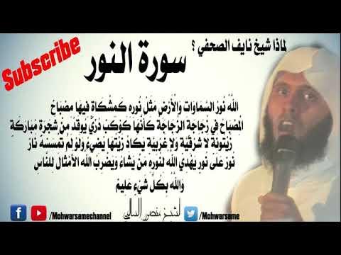الله نور السماوات والارض مثل نورة كمشكاة فيها مصباح منصور السالمي