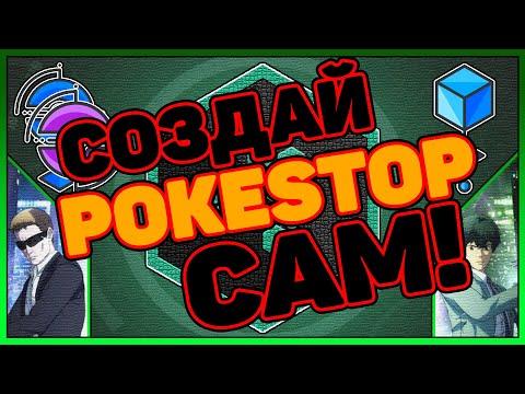 Как сделать покестоп от А до Я. Установка покестопа в Покемон го | Pokestop Pokemon Go