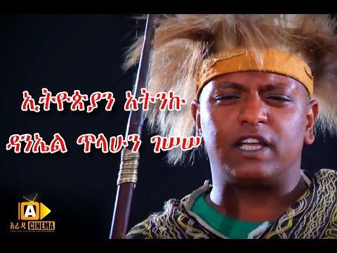 ETHIOPIAN ATNKU DANIEL TILAHUN GESSESSE