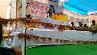 Pujya stuti ji ram katha garam bhantha me aayojit