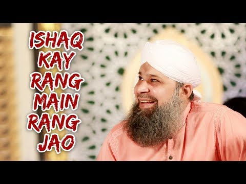 Ishq k Rang Mein Rang Jao Mere Yaar Owais Raza qadri New Mehfil