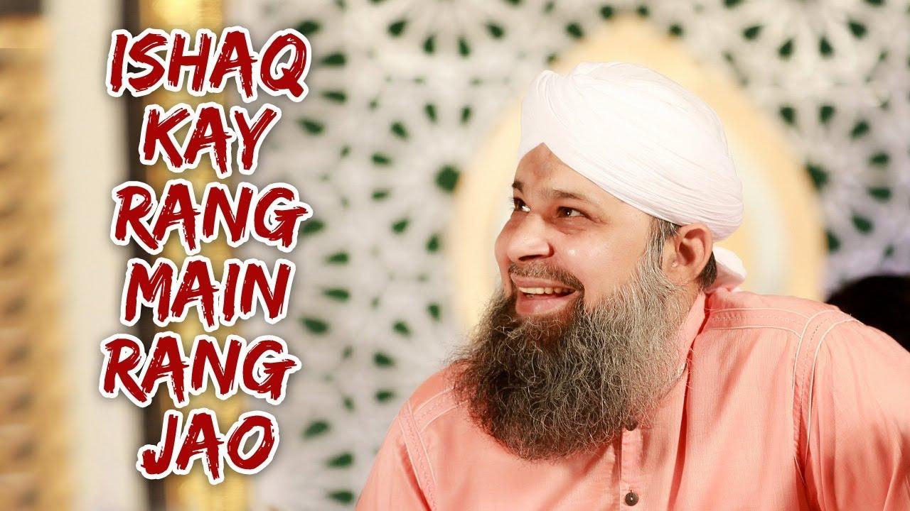Download Ishq k Rang Mein Rang Jao Mere Yaar Owais Raza qadri New Mehfil