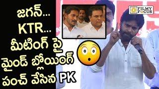 Pawan Kalyan Sensational Comments on YS Jagan and KTR Meet - Filmyfocus.com