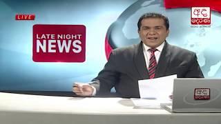 Ada Derana Late Night News Bulletin 10.00 pm - 2018.01.18