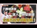 【九陽Joyoung 】精迷你電子鍋 JYF-20FS989M product youtube thumbnail