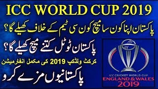 ICC world cup 2019 PAKISTAN schedule - icc world cup 2019 schedule and pakistan time table