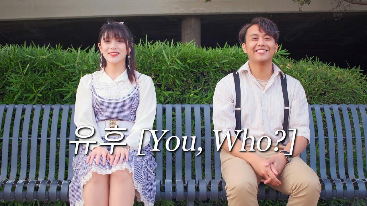 에릭남X소미 (Eric Nam X Somi) - 유후 (You, Who?) Vocal Cover | Sheryl Chang X RJ Manalo