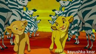 Король лев- кролики (прикол) (осторожно мат! (хоть и мало))