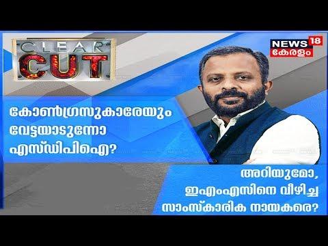 Clear Cut- Daily News Analysis By Rajeev Devaraj | 31st July 2019 | Full Episode