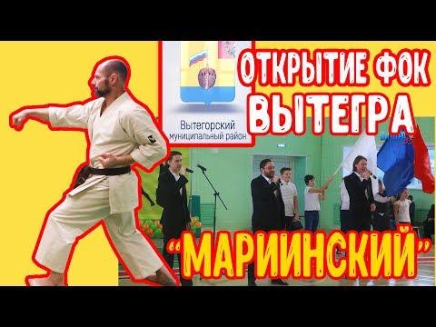 """Открытие ФОКа """"Мариинский"""" в Вытегре"""
