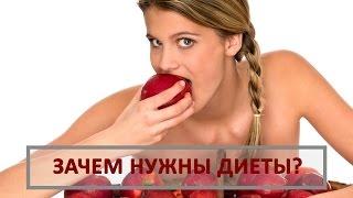 Диета и здоровье. Интересная информация про диеты. Ольга Бутакова