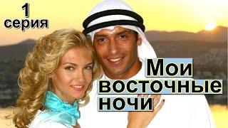 Сериал Мои восточные ночи, 1 серия, онлайн на русском