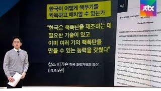 [팩트체크] 한국