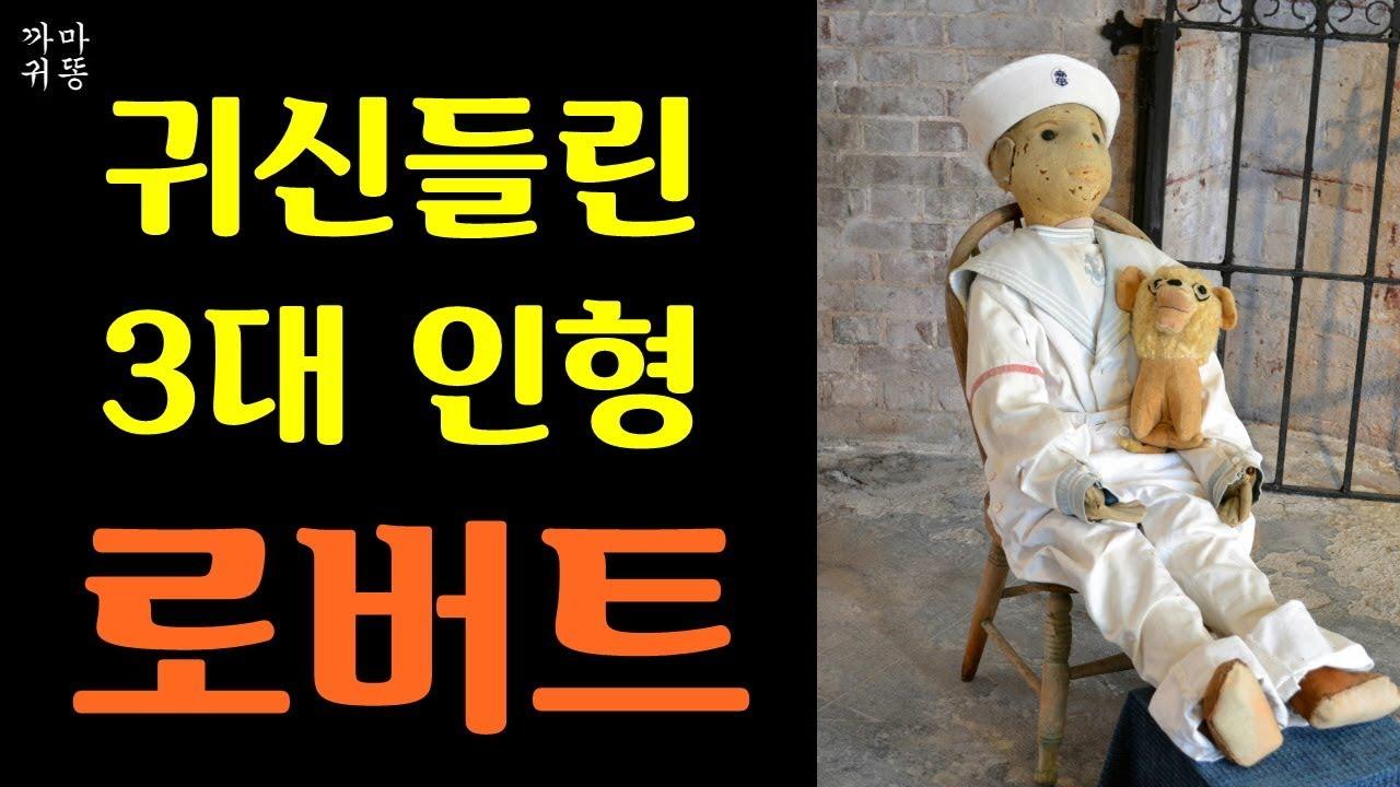 귀신들린 인형 3대, 로버트 인형, 저주받은 인형   사탄의 인형 처키인형