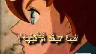 دروب ريمي - اغنيه البدايه