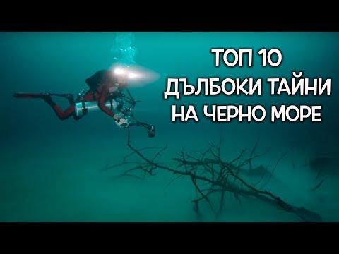 ТОП 10 ДЪЛБОКИ ТАЙНИ НА ЧЕРНО МОРЕ